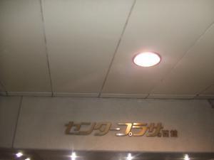 Dscf1266_convert_20101213141024